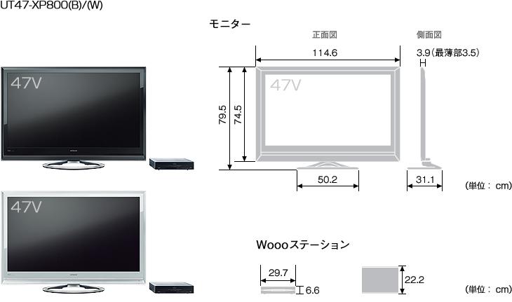 生産終了品 : UT800シリーズ 47V型