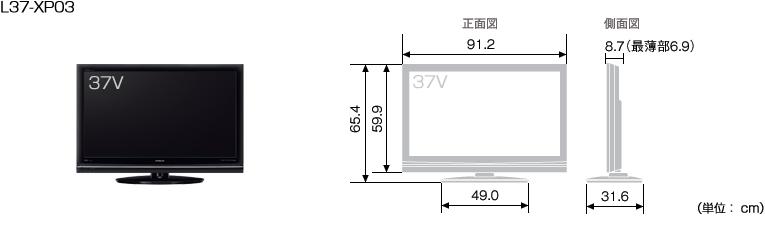 L37-XP03 寸法図
